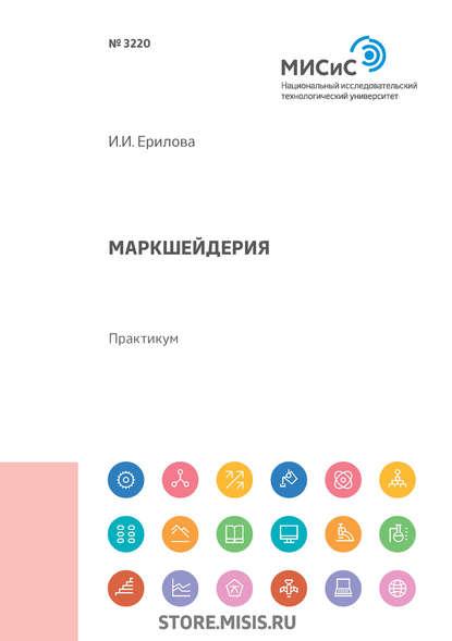 Обложка «Маркшейдерия. Практикум»