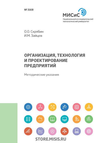 Обложка «Организация, технология и проектирование предприятий»
