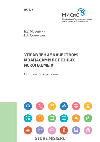 Обложка «Управление качеством и запасами полезных ископаемых»