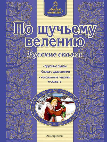 Обложка «По щучьему велению. Русские сказки»