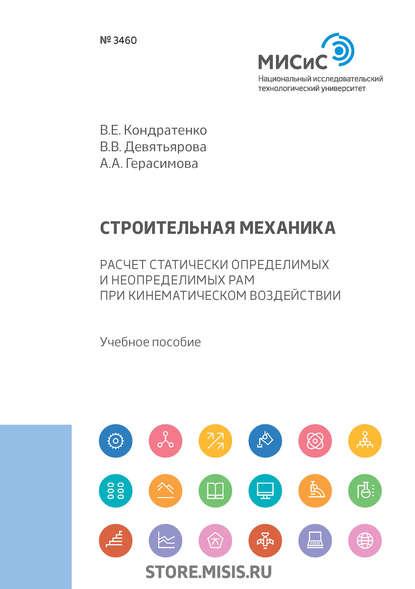 Обложка «Строительная механика. Расчет статически определимых и неопределимых рам при кинематическом воздействии»