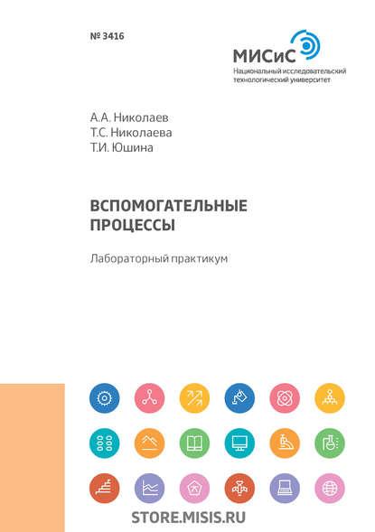 Обложка «Вспомогательные процессы. Лабораторный практикум»