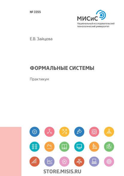Обложка «Формальные системы. Практикум»