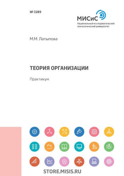 Обложка «Теория организации. Практикум»