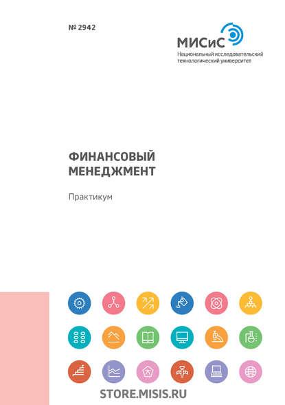 Обложка «Финансовый менеджмент. Практикум»