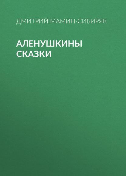 Обложка «Аленушкины сказки»