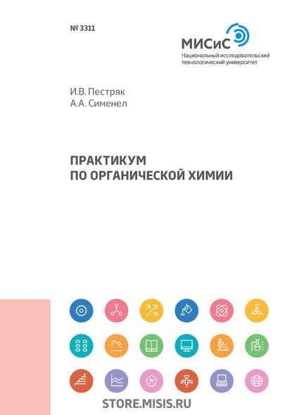 Обложка «Практикум по органической химии»