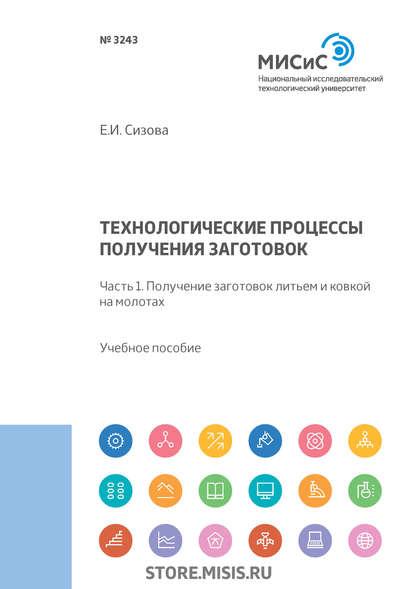 Обложка «Технологические процессы производства заготовок. Часть 1. Получение заготовок литьем и ковкой на молотах»