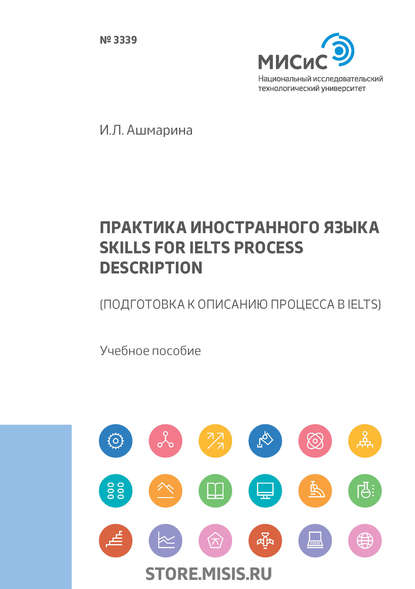Обложка «Практика иностранного языка. Skills for IELTS process description (подготовка к описанию процесса в IELTS)»