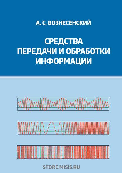 Обложка «Средства передачи и обработки информации»