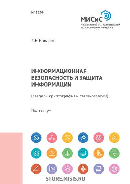 Обложка «Информационная безопасность и защита информации (разделы криптография и стеганография)»