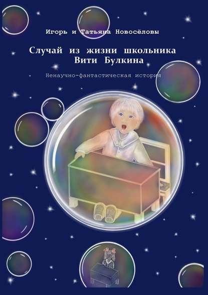 Обложка «Случай из жизни школьника Вити Булкина. Ненаучно-фантастическая история»