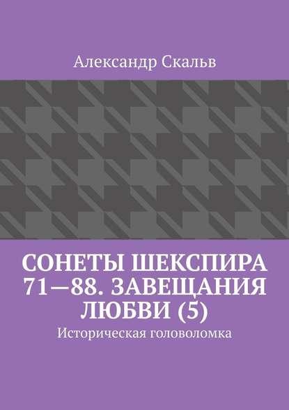 Обложка «Сонеты Шекспира 71—88. Завещания Любви (5). Историческая головоломка»