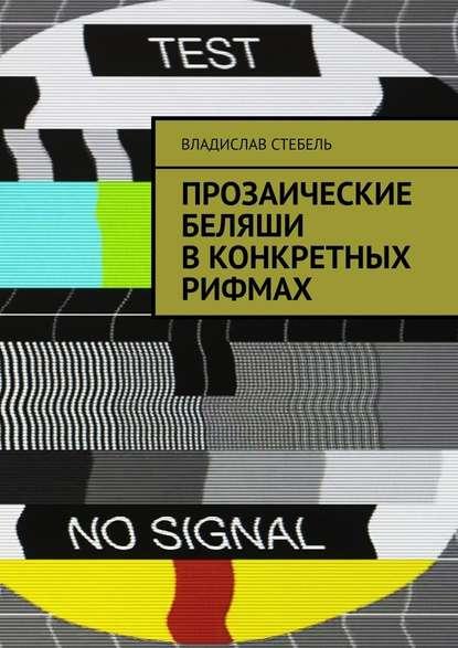 Обложка «Прозаические беляши вконкретных рифмах»