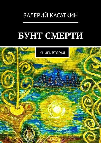 Обложка «Бунт смерти. Книга вторая»