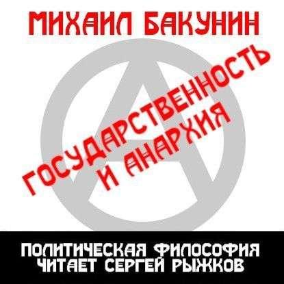 Обложка «Государственность и Анархия»