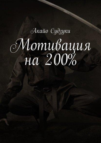 Обложка «Мотивация на 200%»
