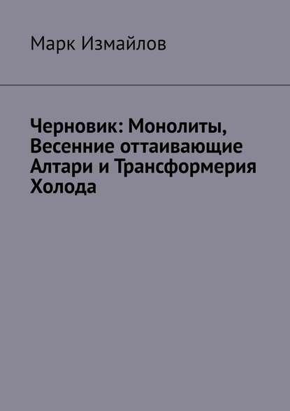 Обложка «Черновик: Монолиты, Весенние оттаивающие Алтари и Трансформерия Холода»