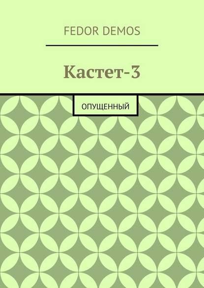 Обложка «Кастет-3. Опущенный»
