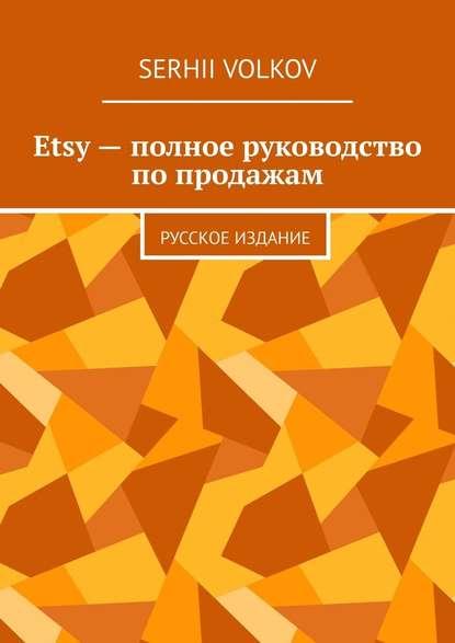 Обложка «Etsy– полное руководство попродажам. Русское издание»