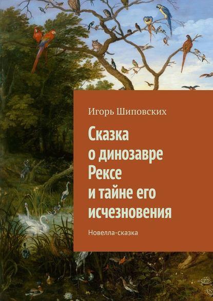 Обложка «Сказка одинозавре Рексе итайне егоисчезновения. Новелла-сказка»