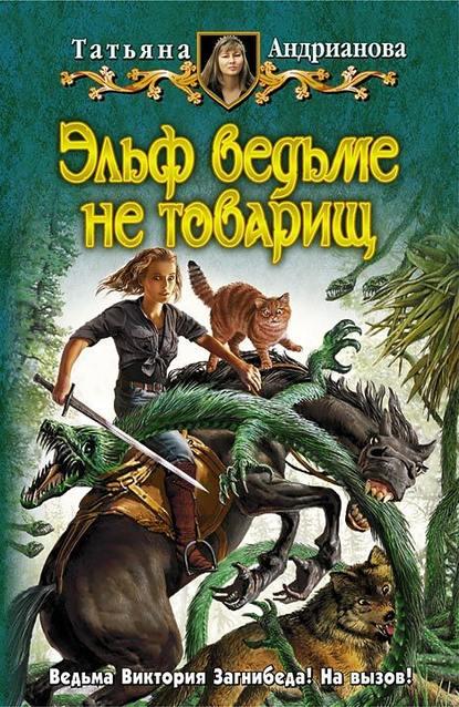 Обложка «Эльф ведьме не товарищ»