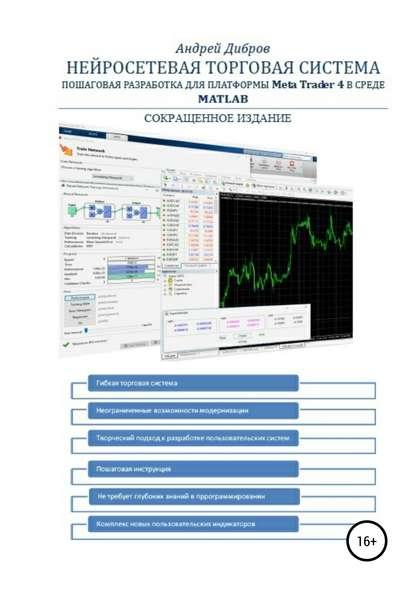Обложка «Нейросетевая торговая система. Пошаговая разработка для платформы META TRADER 4 в среде MATLAB. Сокращенное издание»