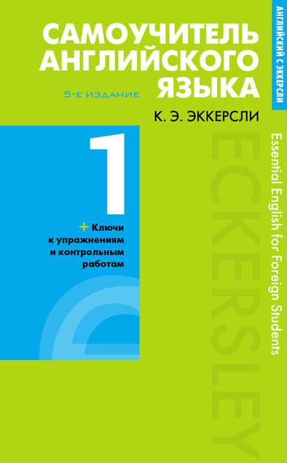 Обложка «Самоучитель английского языка с ключами и контрольными работами. Книга 1»