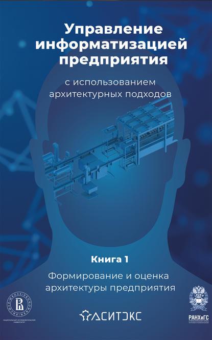 Обложка «Управление информатизацией предприятия с использованием архитектурных подходов. Книга 1. Формирование и оценка архитектуры предприятия»