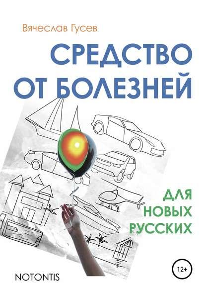 Обложка «Средство от болезней для новых русских»