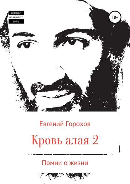 Обложка «Кровь алая-2. Помни о жизни»