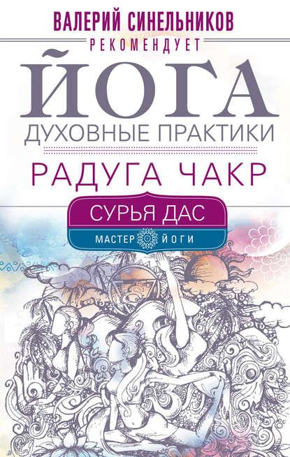 Обложка «Йога. Духовные практики. Радуга чакр»
