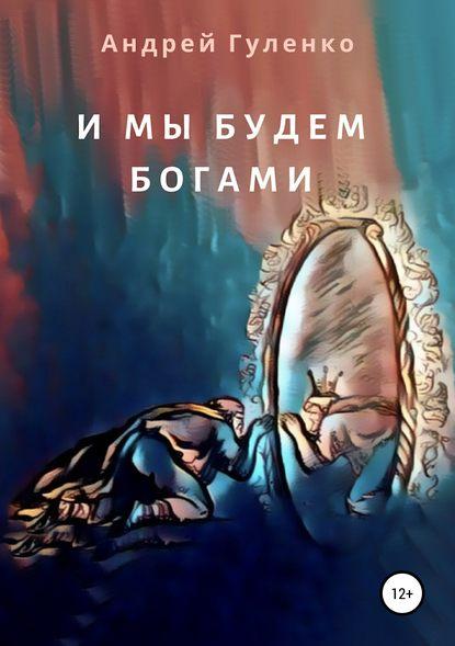 Обложка «И мы будем богами»