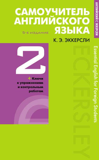 Обложка «Самоучитель английского языка с ключами и контрольными работами. Книга 2»