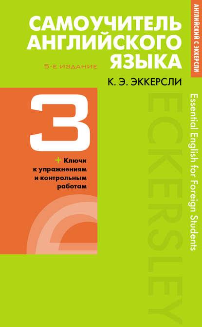 Обложка «Самоучитель английского языка с ключами и контрольными работами. Книга 3»