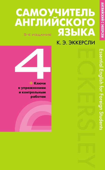Обложка «Самоучитель английского языка с ключами и контрольными работами. Книга 4»