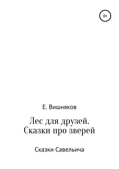 Обложка «Лес для друзей. Рассказы про зверей»