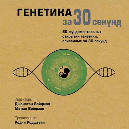 Обложка «Генетика за 30 секунд»