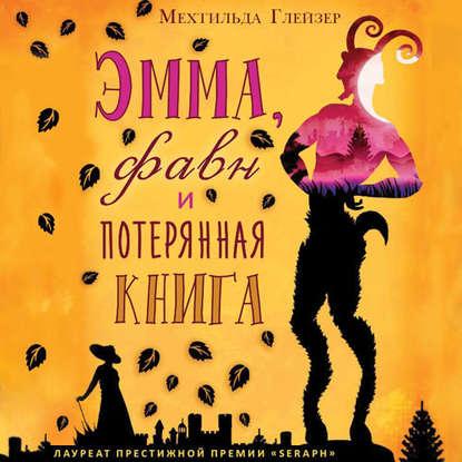 Обложка «Эмма, фавн и потерянная книга»