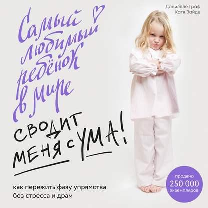 Обложка «Самый любимый ребенок в мире сводит меня с ума. Как пережить фазу упрямства без стресса и драм»