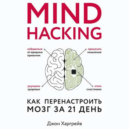 Обложка «Mind hacking. Как перенастроить мозг за 21 день»