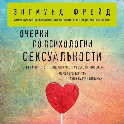 Обложка «Очерки по психологии сексуальности (сборник)»