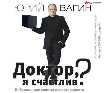 Обложка «Доктор, я счастлив? Небанальные советы психотерапевта»