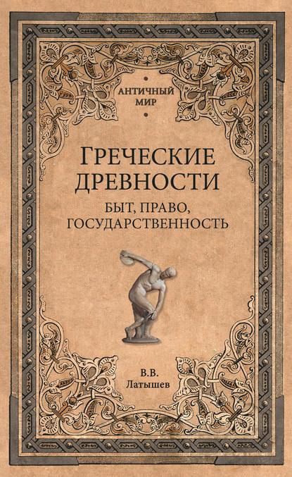 Обложка «Греческие древности. Быт, право, государственность»
