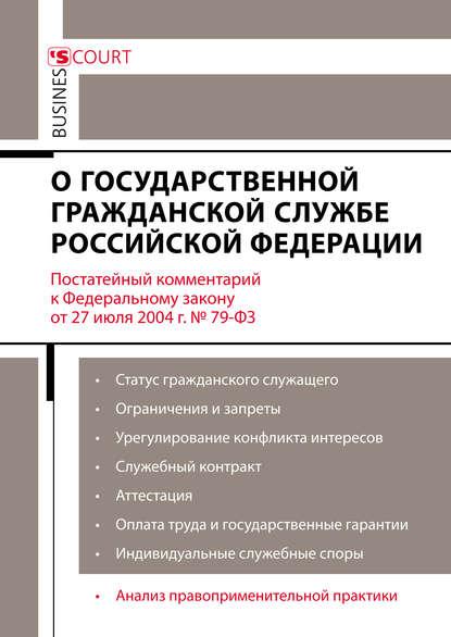 Обложка «Комментарий к Федеральному закону от 27 июля 2004 г. №79-ФЗ «О государственной гражданской службе Российской Федерации» (постатейный)»