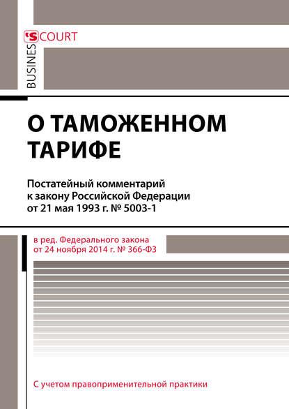 Обложка «Комментарий к закону Российской Федерации от 21 мая 1993 г. № 5003-1 «О таможенном тарифе» (постатейный)»