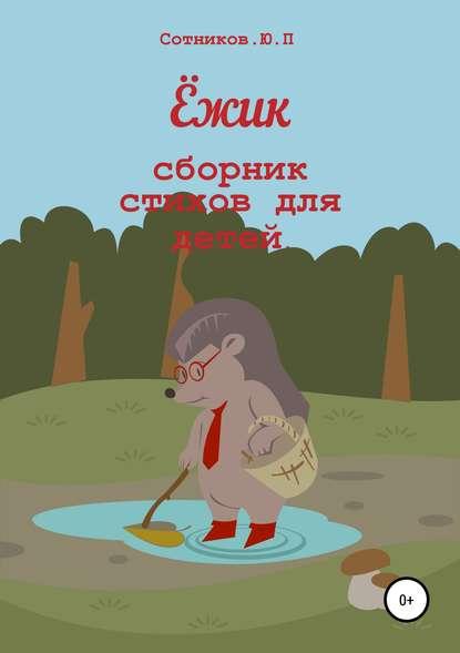 Обложка «Ёжик»