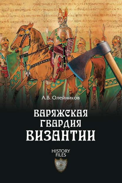 Обложка «Варяжская гвардия Византии»