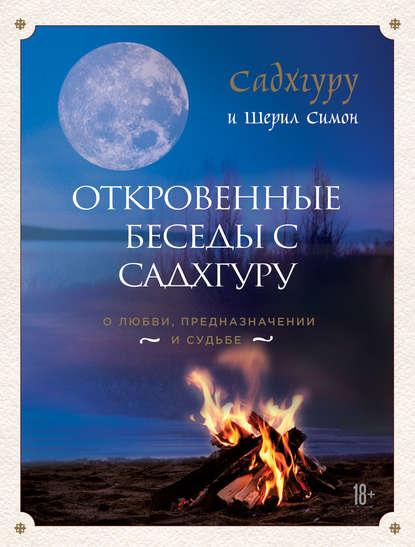 Обложка «Откровенные беседы с Садхгуру: олюбви, предназначении и судьбе»