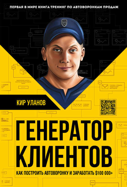 Обложка «Генератор клиентов. Первая в мире книга-тренинг по автоворонкам продаж»